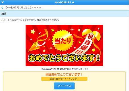 モニプラ Amazonギフト券 当選