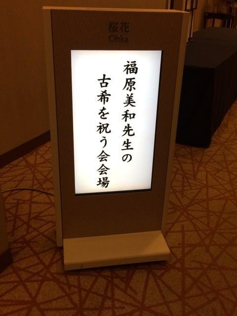 マイキルトダイアリー 2福原美和先生の古希を祝う会