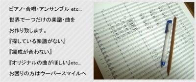 世界で一つだけの楽譜つくります!