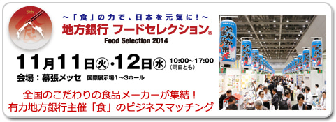 地方銀行フードセレクション2014