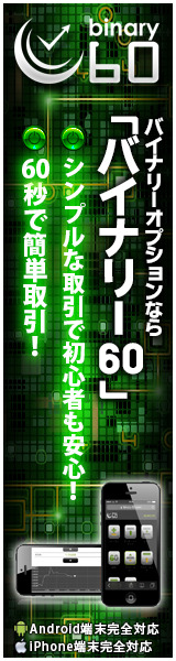 バイナリー60