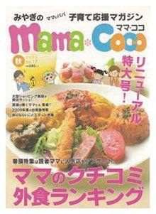 MamaCoco