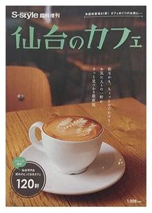 S-style 仙台のカフェ