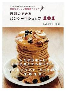 行列のできるパンケーキショップ101