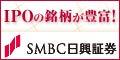 SMBC日興