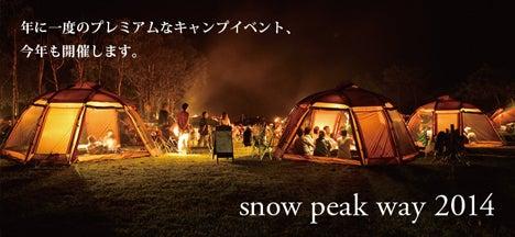 snow peak way 2014、残念ながらハズレ。