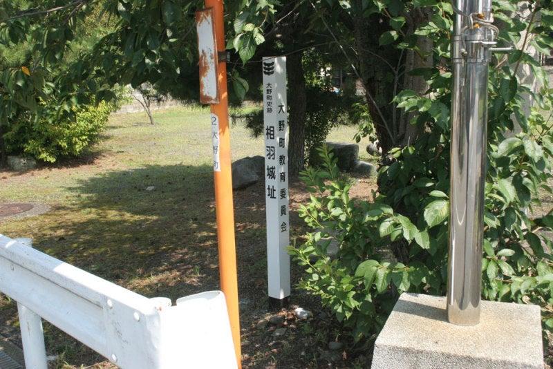相羽城/②城址標柱
