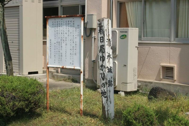 清水城/④標柱