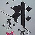 神聖寺 隆健の梵字