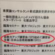 9/27 日本山岳救…