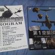 立川防災航空祭201…