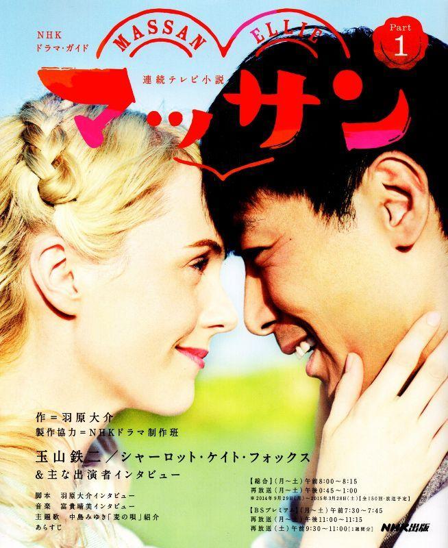NHK朝の連ドラ「マッサン」ドラマガイド