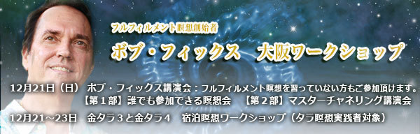 2014ボブ・フィックス大阪セミナー