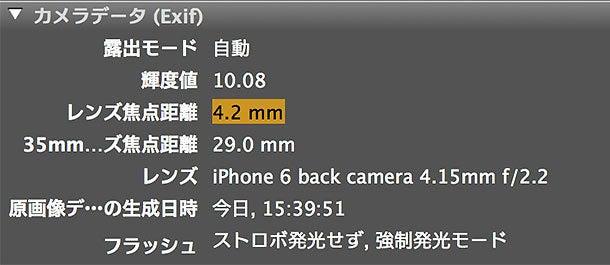 iPhone 6 ビデオモードの焦点距離4