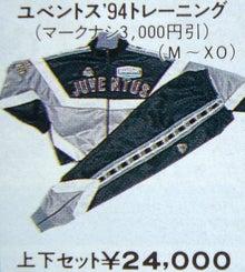 19941130ダイ KAPPA ユベントスジャージ