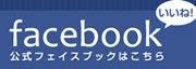 facebook 昆布レシピ