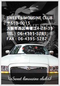 sweet limousine
