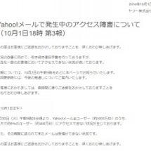 Yahoo!メールア…