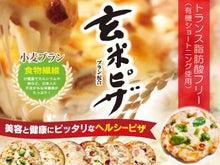 玄米ブラウンピザ