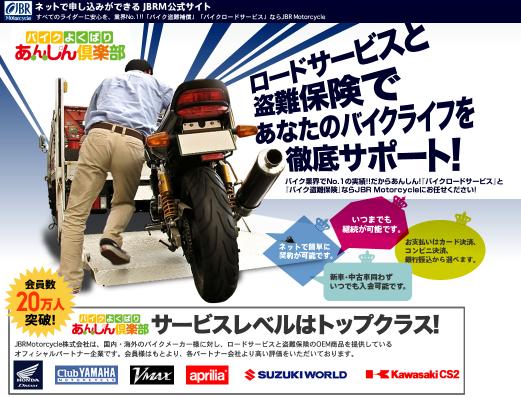 JBR バイクレスキュー ドゥカティ東京大田
