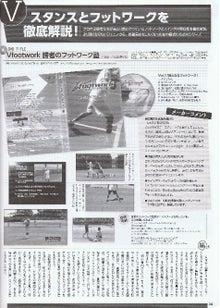 テニスクラシック特集2
