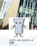 ジオコーホー(ジオコード広報)(@GEOCODEpr)さん | Twitter
