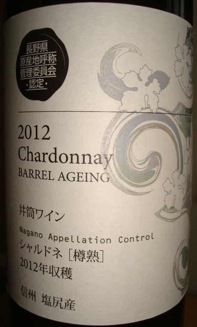 Izutsu Wine Chardonnay Barrel Ageing 2012 Part1