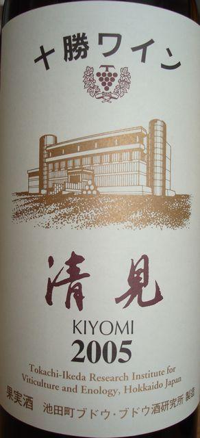 十勝ワイン 清見 2005