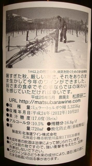 松原農園 ミュラー・トゥルガウ 2012 Part2