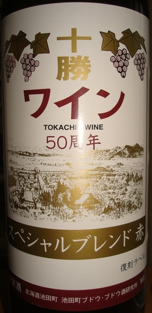 Tokachi Wine Special Blend Rouge 50th Aniversary