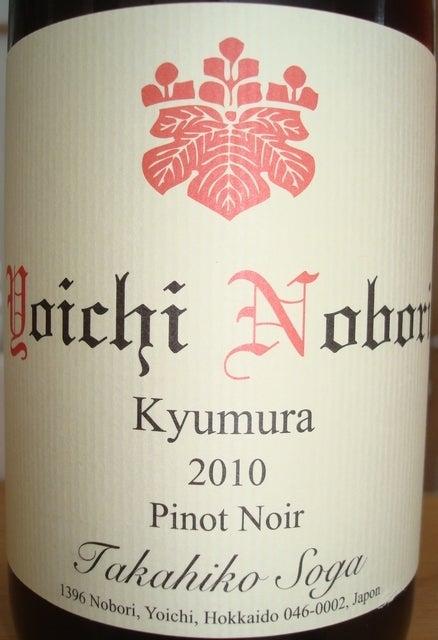 Yoichi Nobori Kyumura Domaine Takahiko Soga 2010