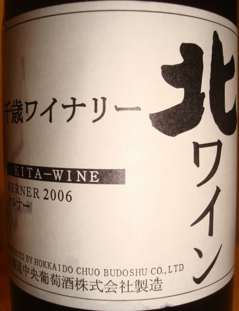 北ワイン Kerner 千歳ワイナリー 2006