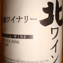 北ワイン Kerne…