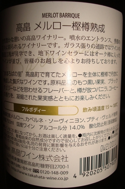 Merlot Takahata Winery 2011 Part2