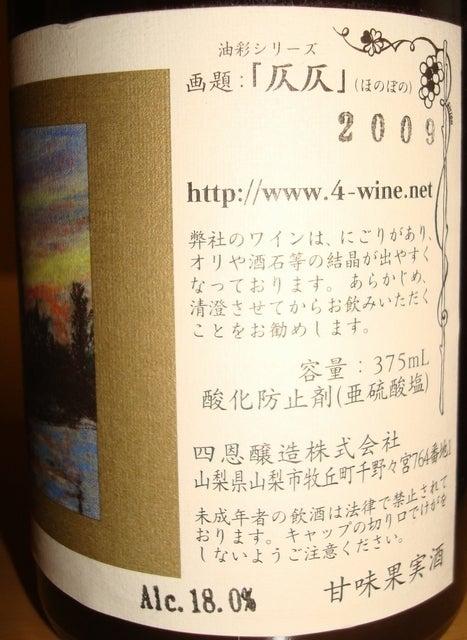 四恩醸造 仄仄 2009 Part2