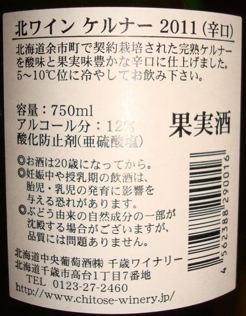 Kita Wine Kerner 2011 part2