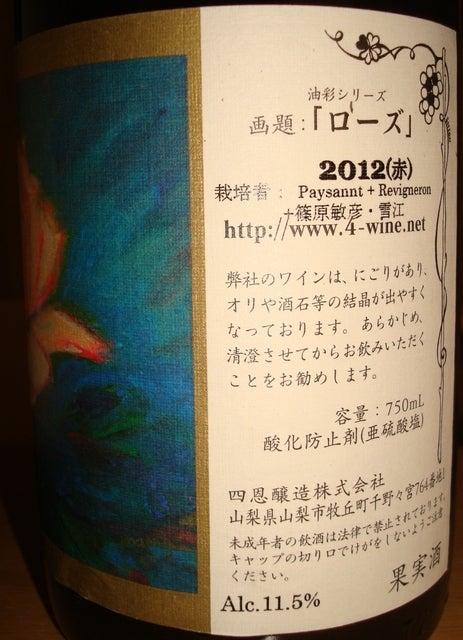 四恩醸造 ローズ 赤 2012