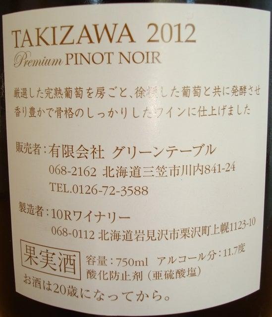 Takizawa Premium Pinot Noir 2012 Part2