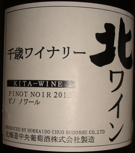 Kita Wine Pinot Noir Chitose Winary 2010