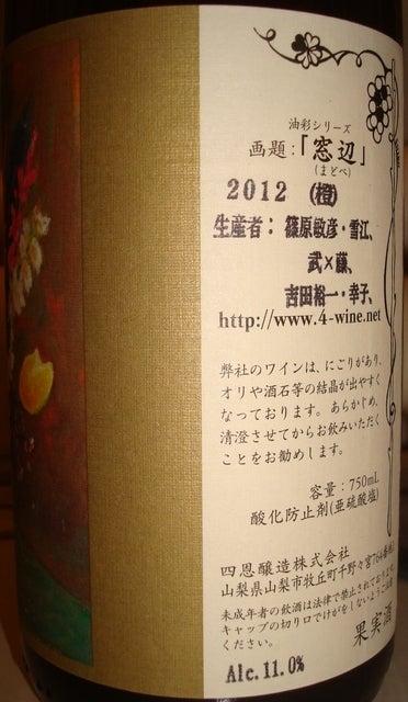 四恩醸造 窓辺 橙 2012