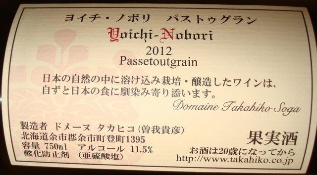 Yoichi Nobori Passetoutgrain Takahiko Soga 2012 Part2