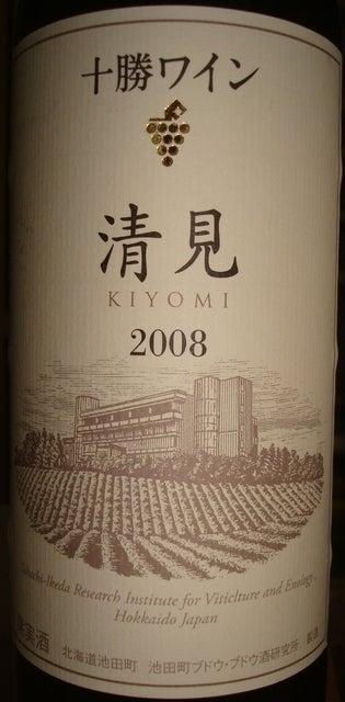 Kiyomi Tokachi Wine 2008