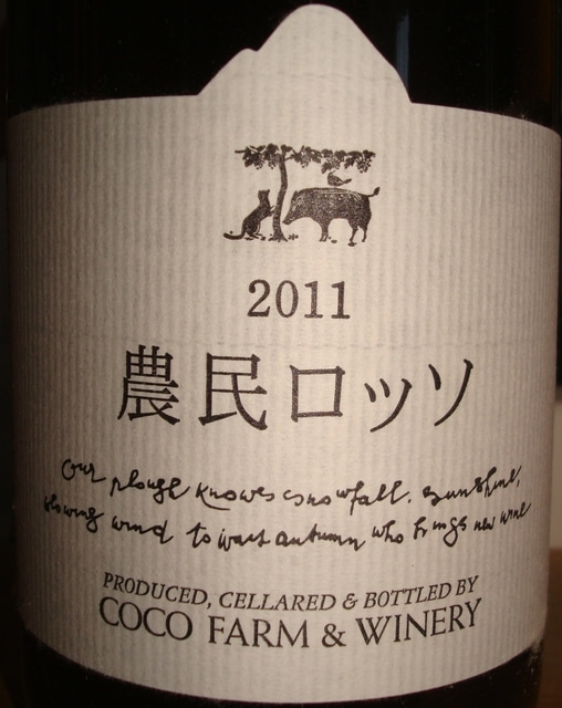 農民ロッソ Coco Farm and Winery 2011