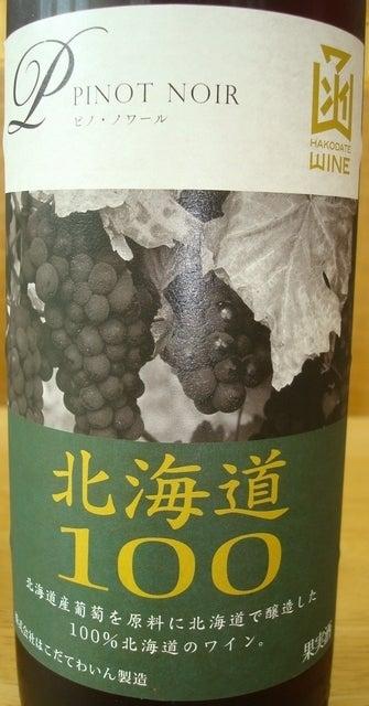 Hakodate Wine Hokkaido 100 Pinot Noir