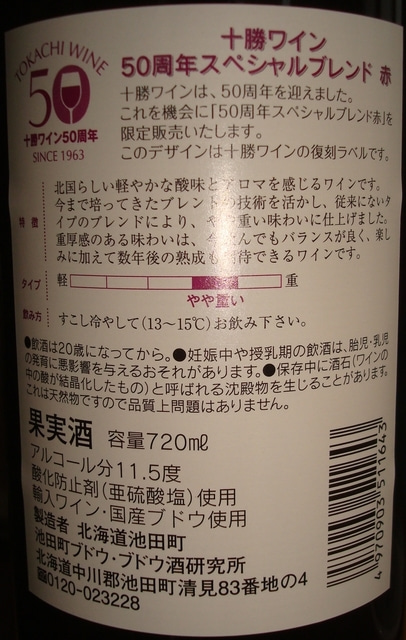 Tokachi Wine Special Blend Rouge 50th Aniversary part2