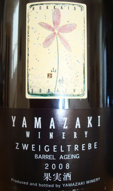 Yamazaki Winery Zweigeltrebe Barrel Ageing 2008