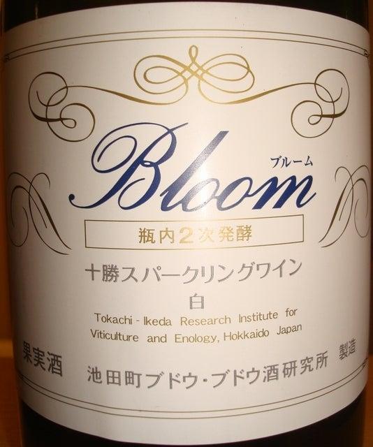 Bloom 十勝スパークリングワイン