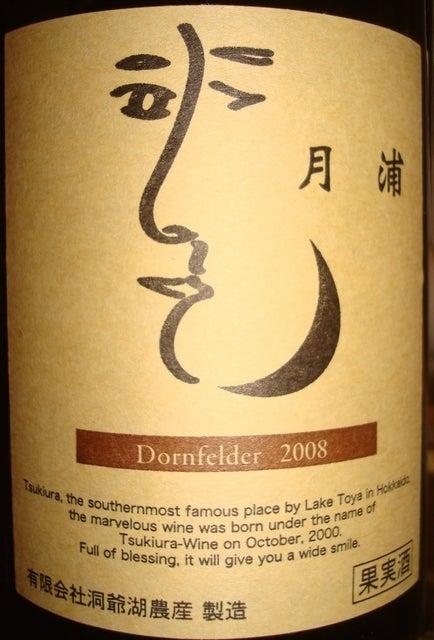 月浦 Donfelder 2008