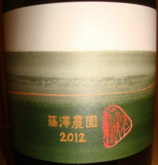 上幌ワイン 藤沢農園 10r 2012