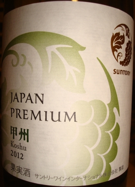 Sungory Japan Premium Koshu 2012
